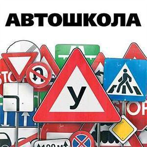 Автошколы Перевоза
