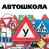 Автошколы в Перевозе